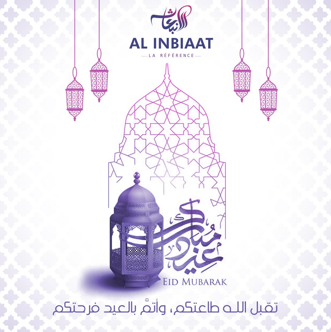 مؤسسة الانبعاث الخصوصية تتمنى لكم عيدا مباركا سعيدا